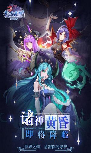苍之女武神无限钻石版下载