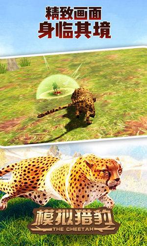 模拟猎豹下载