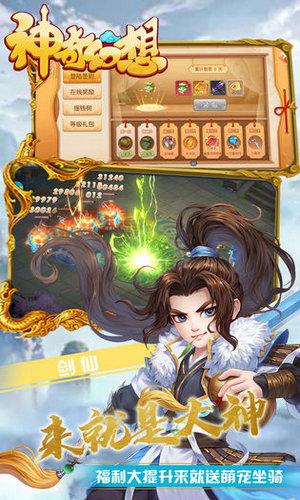 神奇幻想手游官网版