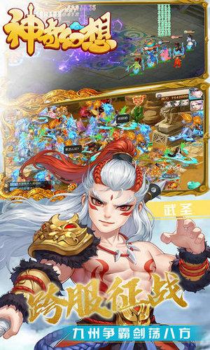 神奇幻想手游官网版下载