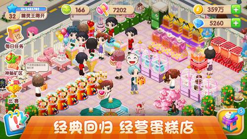 梦幻蛋糕店游戏下载破解版下载