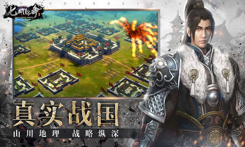 七雄纷争官网中文最新版