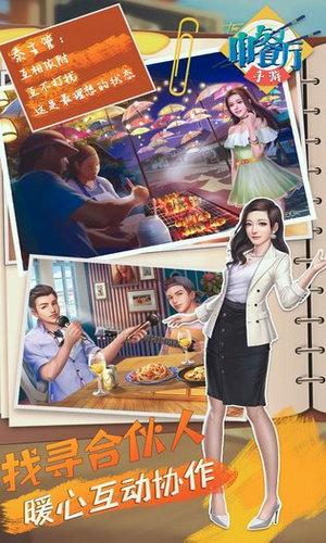 中餐厅无限金币钻石版