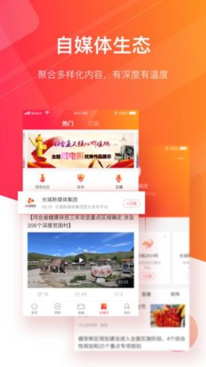 长城24小时app最新版
