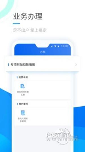 个人所得税app下载2021