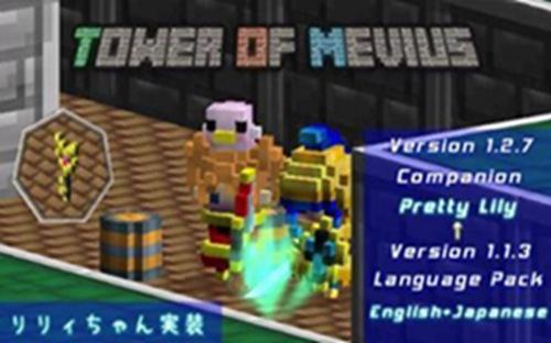 梅比乌斯之塔破解版