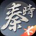 秦时明月世界手游  v3.3.1
