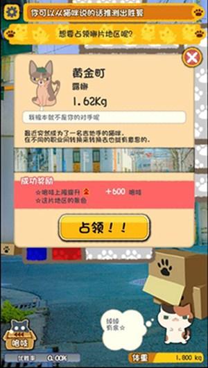 吃货萌猫战记安卓汉化版
