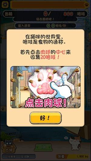 吃货萌猫战记手游中文版下载