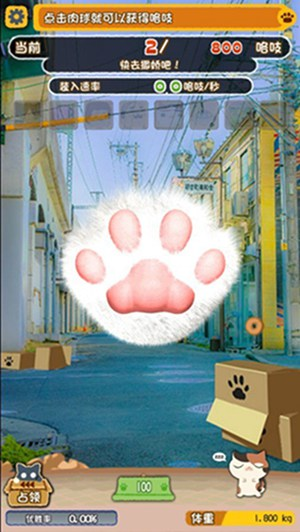 吃货萌猫战记安卓版
