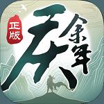 庆余年无限元宝版  v4.3.8