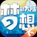 梦想新大陆手游官网版  v5.5.6