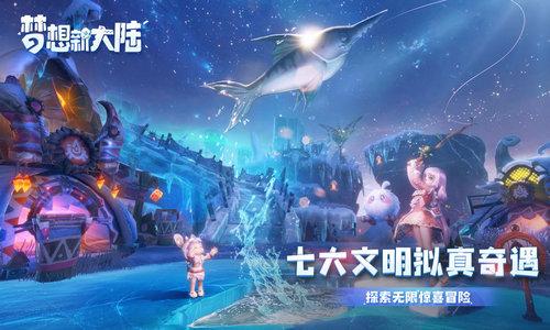梦想新大陆手游官网版下载