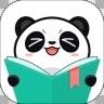 熊猫看书免费版本