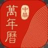 中华万年历最新版2020安卓版