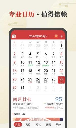 中华万年历最新版2020安卓版下载