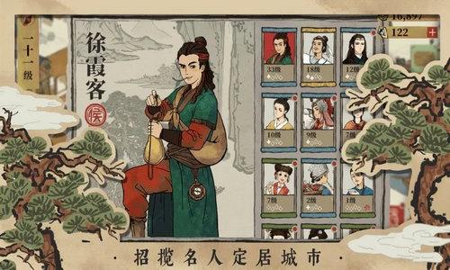 江南百景图安卓破解版下载