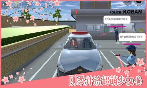 樱花校园模拟器汉化最新版