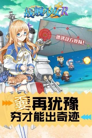 战舰少女R内购破解版下载