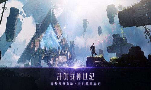 战神遗迹手游官网版