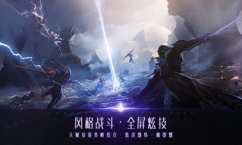 战神遗迹手游官网版下载