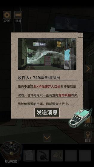 锁龙井秘闻最新正式版