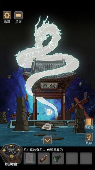 锁龙井秘闻游戏破解版下载