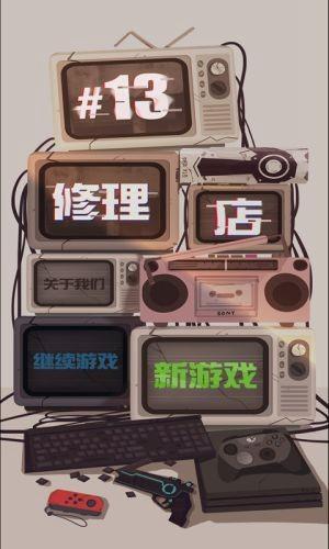 十三号修理店游戏安卓版下载
