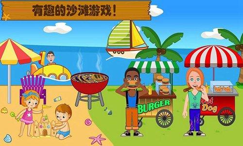 迷你小镇海滩度假游戏安卓版