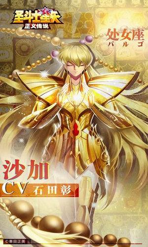 圣斗士星矢正义传说下载