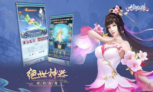 九州仙缘官方最新版下载