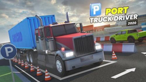 港口卡车司机停车手游下载