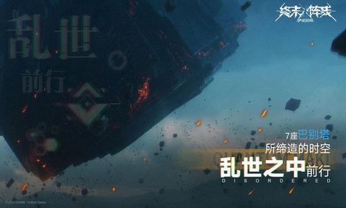 终末阵线伊诺贝塔官网正式版