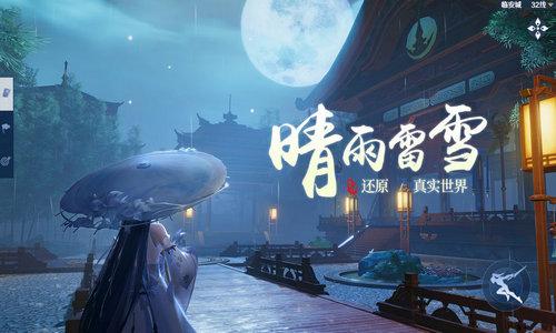 剑侠世界3手游官网正版下载