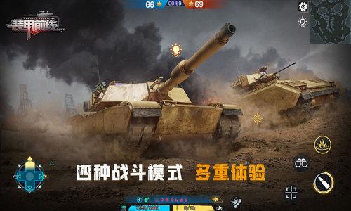 装甲前线手游官网版