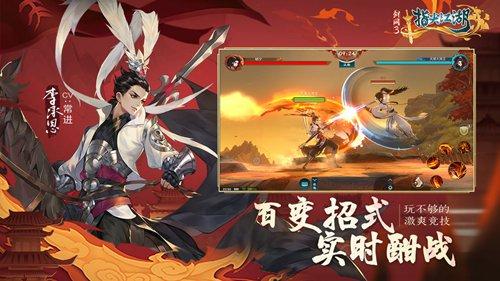 剑网3:指尖江湖单机版