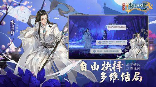 剑网3:指尖江湖单机版下载