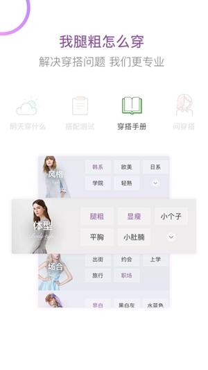 穿衣助手app官方最新版