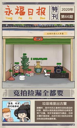 王富贵的垃圾站破解版无限金币版下载