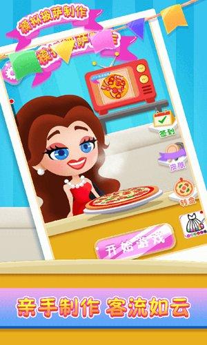 模拟披萨制作安卓版下载
