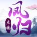 凤归九幽官方安卓版  v1.0
