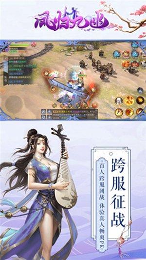 凤归九幽游戏官方版
