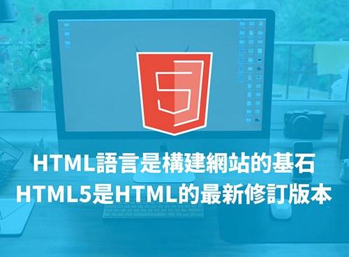 HTML语言教程