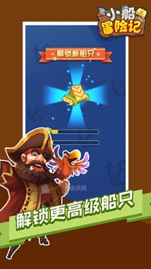 小船冒险手游安卓版下载