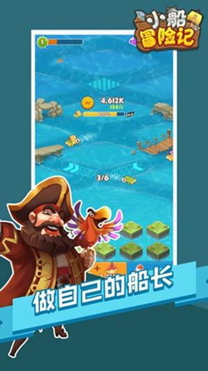 小船冒险最新版下载