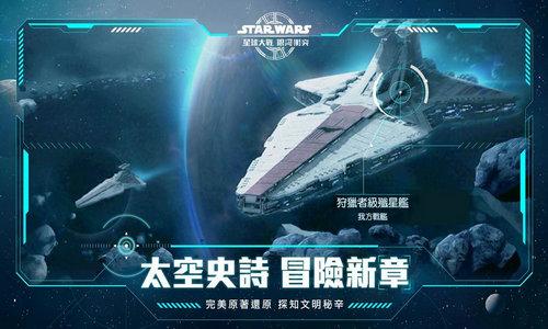 星球大战银河冲突中文最新版下载
