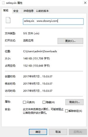 SeleQ文件管理V1.8版手机版