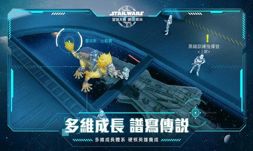 星球大战银河冲突中文最新版