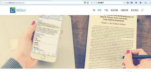 MDict多用途词典词库-4万英汉词典手机版