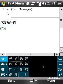 三星全屏手写输入法V1.0(wm05/06)